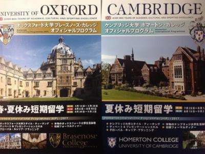 ケンブリッジ大学・オックスフォード大学の公式プログラムInternational Programme 2017