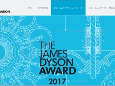 The James Dyson Award 2017 (ジェームズ ダイソン アワード) 作品募集☆2017年出品作品も公開中!
