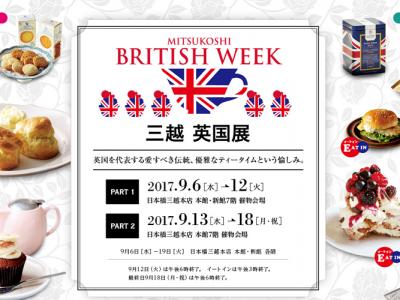 日本橋三越本店で恒例の英国展(British week 9/6-9/18)開催