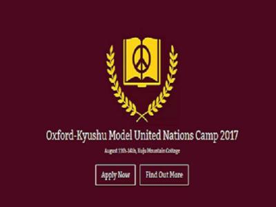 オックスフォード大生と九大生のコラボによる国際標準の模擬国連 OKMUN キャンプ(OKMUNC)  日本で初開催