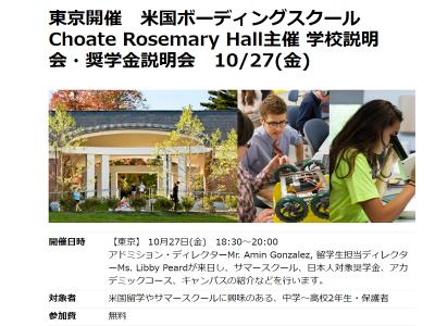 10/27 開催 Choate Rosemary Hall主催 学校説明会 & 奨学金説明会