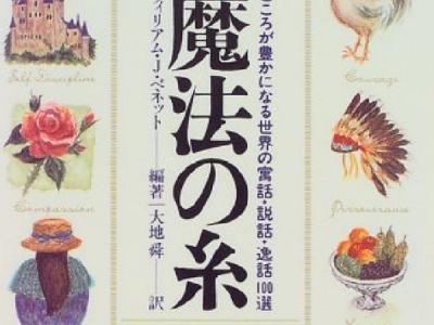【読み聞かせに最適】こころが豊かになる世界の寓話・説話・逸話100選  「魔法の糸」by ウィリアム・J・ベネット