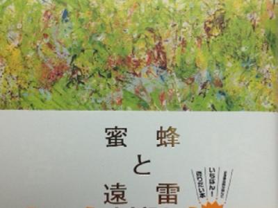 直木賞受賞作『蜜蜂と遠雷』恩田陸さんとラファウ・ブレハッチの対談