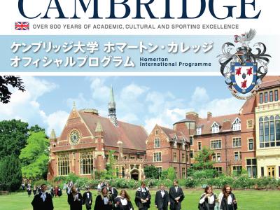 ケンブリッジ大学 ホマートン・カレッジのサマープログラム 2018 募集開始