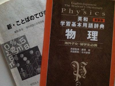 留学に必要な理系英語を習得するために役立つ本