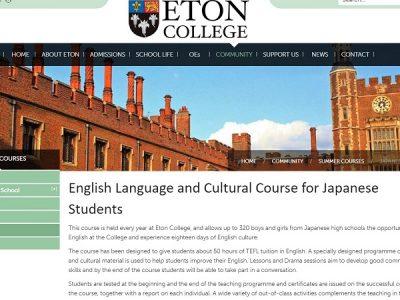 英国を代表する名門パブリックスクール Eton College(イートン校)のサマースクール