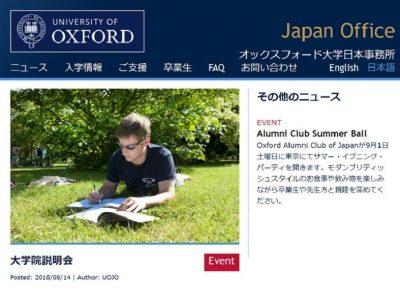 2018年9月5日 オックスフォード大学 大学院説明会 開催