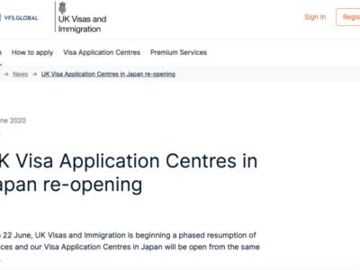 英国ビザ申請センター(東京・大阪)6月22日より業務再開